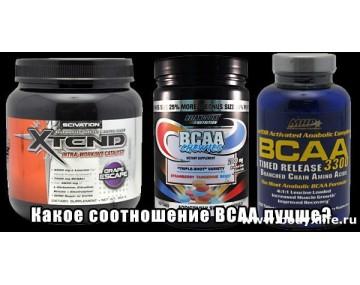 Какое соотношение BCAA лучше?